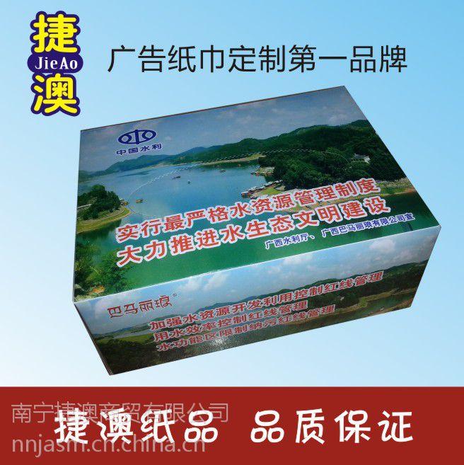 中国水利定制盒装抽纸捷澳专业定制纸巾0771-2258238