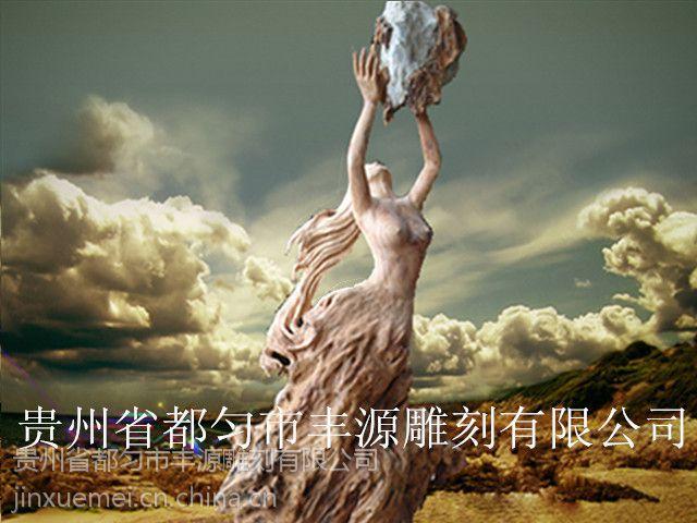 《女娲补天》材质、樱桃木
