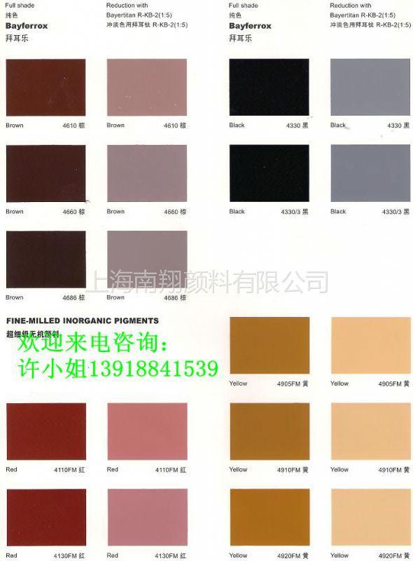供应拜耳氧化铁红4110、4130、4160上海一级代理