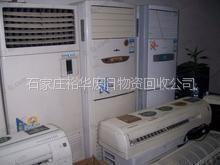 供应石家庄废设备回收,石家庄制冷设备回收,石家庄中央空调回收