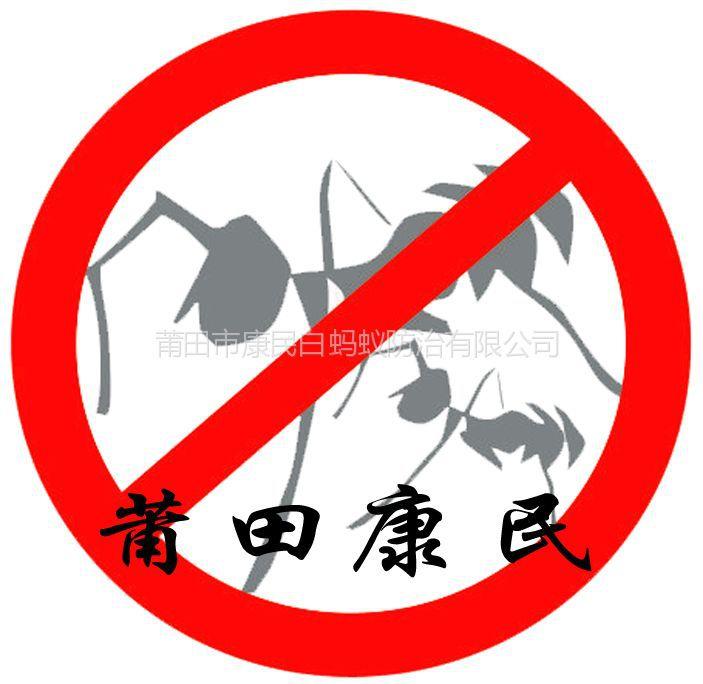 供应莆田那有卖灭白蚁的药-危害莆田的白蚁?莆田灭白蚁药专卖
