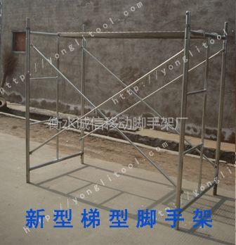 供应1.7米和1.93米梯形脚手架