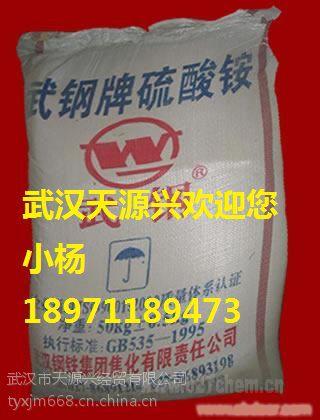 供应天源兴大量供应武钢硫酸铵
