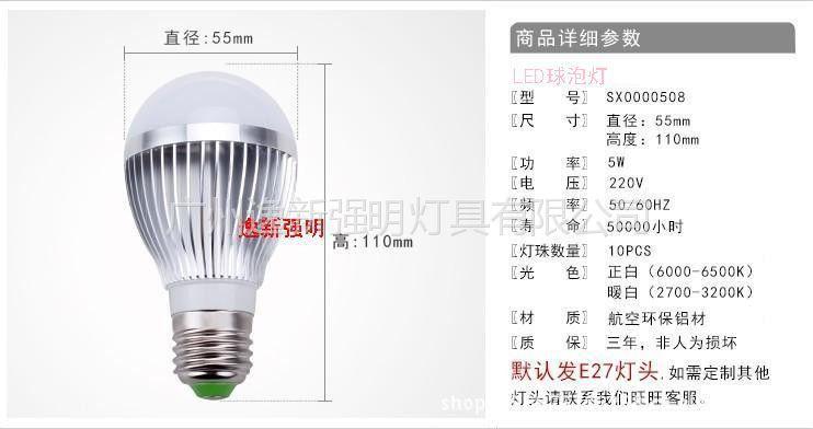 供应厂家直销LED灯具5WLED球泡灯5W球泡灯