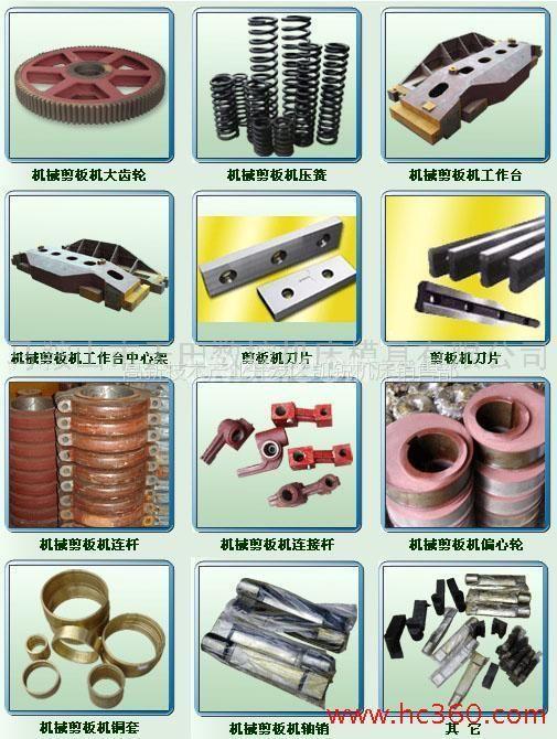 供应【重庆Q11机械剪板机大齿轮、连杆配件】13608336347