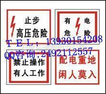 供应现货供应电力标志牌 标志牌规格 安全警示牌 电力标牌批发