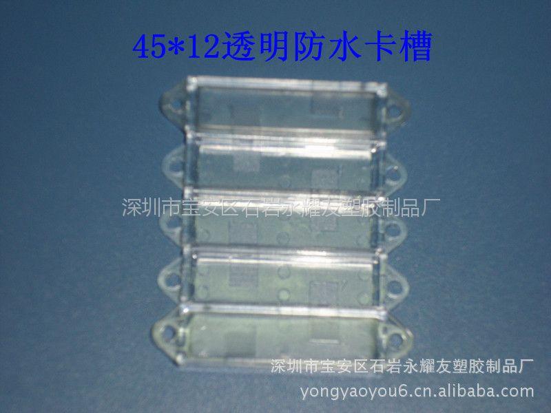 供应45*12透明防水卡槽LED模组卡槽LED应用可混批