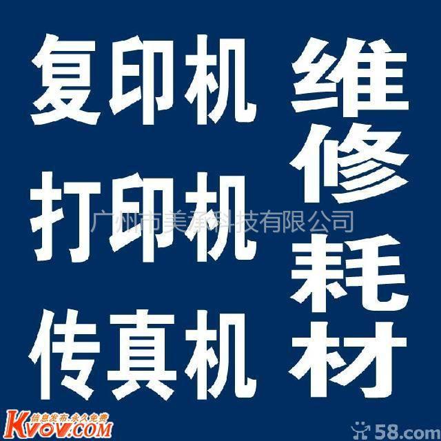 供应广州复印机,打印机,出租,维修,出售