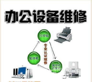 供应广州打印机,复印机,传真机,维修,租赁,加碳粉
