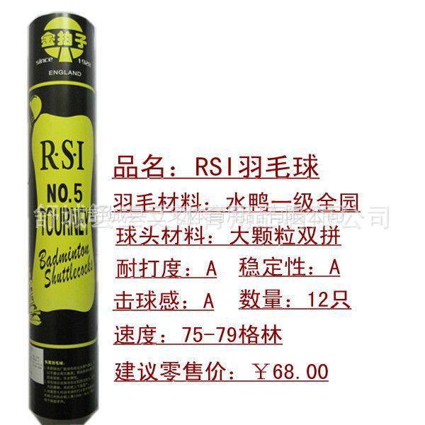 供应【正品直销】RSI免熏羽毛球专业比赛用球亚狮龙胜利标准