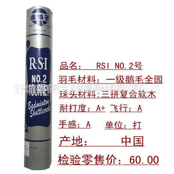 供应【正品直销】RSI/NO.2号羽毛球/专业比赛用球/胜利亚狮龙标准