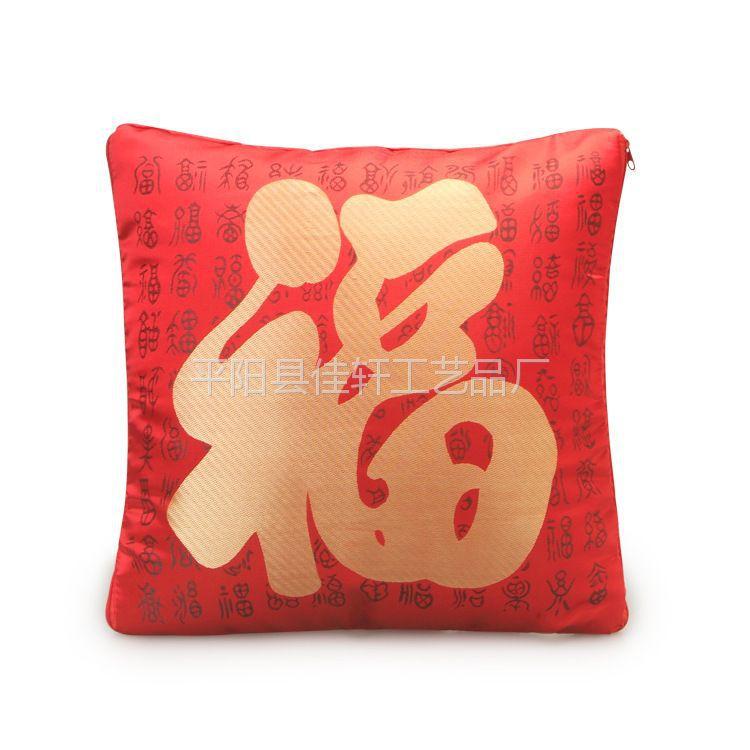 供应福字系列多功能抱枕被广告礼品抱枕被