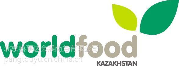 供应2014年11月哈萨克斯坦国际食品、配料及食品加工设备展