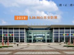 2019第十八届济南国际安防博览会即将开幕