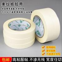 美纹纸胶带,遮蔽胶带,青岛厂家直销,规格可任意定制