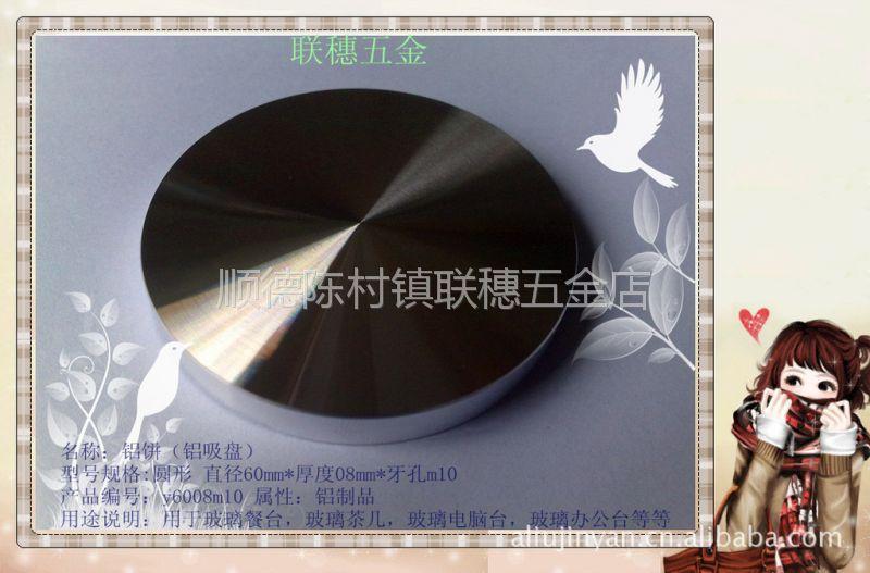 供应家具五金家具配件铝饼6010m8茶几铝饼玻璃五金配件铝饼
