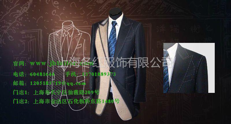 供应上海西服定制工作服定做上海西服职业装定做定做西服结婚西服定做-香港锦豪洋服