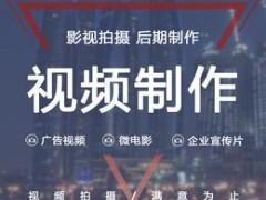 济宁企业宣传片制作-济宁广告片视频制作-济宁微电影拍摄