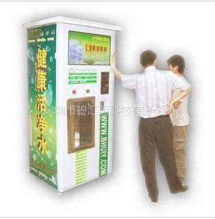 供应辽宁小区售水机自动投币售水机IC卡售水机