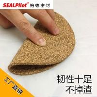 直销绝缘丁腈橡胶软木纸垫片耐油软木垫圈发动机减速机密封件