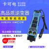 卡可电车载大功率逆变器24V转220V车载手机充电器200W1000W1500W2000W2500W