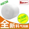Rocan气泡膜防震加厚气垫膜打包泡泡纸包装泡沫纸快递包装气泡纸