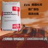 供应增韧级,透明级,热稳定性,高流动EVA/美国杜邦/40W