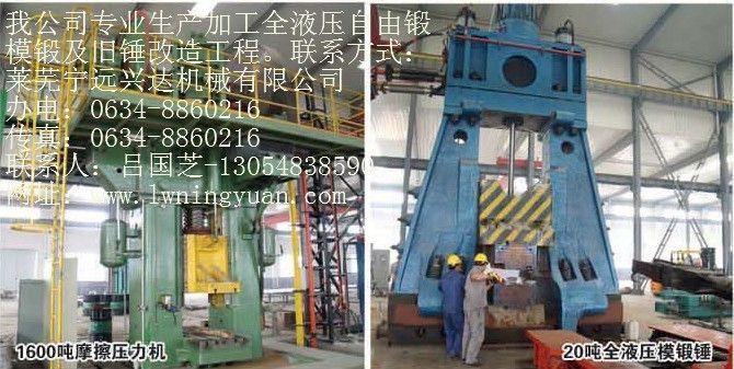 供应我公司专业生产加工全液压自由锻模锻及旧锤改造