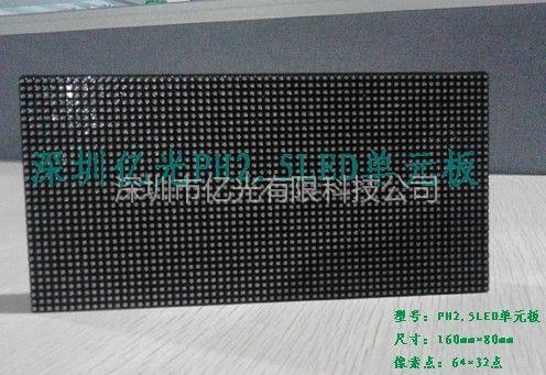 供应led显示屏P2.5高清