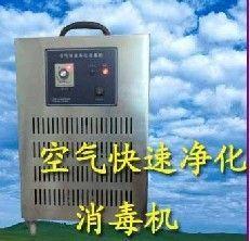 供应中山空气消毒机动臭氧消毒机动空气消毒设备厂家直供