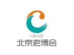 2019中国养老展-北京养老产业展-北京老博会