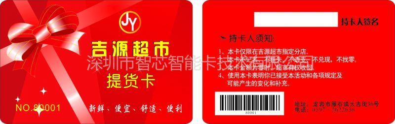 供应提货卡制作,商场提货卡制作,超市提货卡,深圳提货卡厂家,广东提货卡供应,深圳提货卡加工