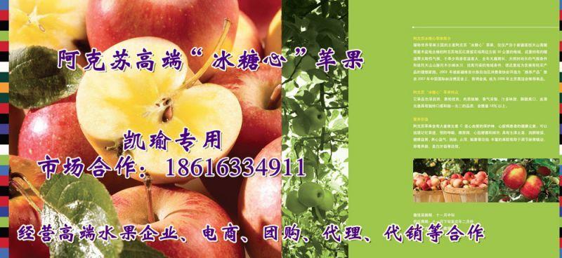 供应阿克苏(团厂)冰糖心苹果