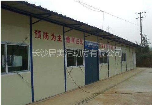 供应湖南郴州活动板房居美帮你把活动板房分门别类