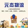 上海物流公司上海到广州物流专线上海元杰物流可上门提货