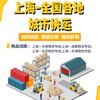 上海物流公司上海到重庆物流专线上海元杰物流可上门提货