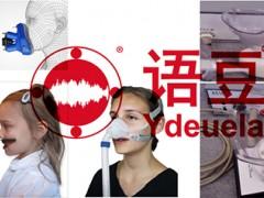 鼻流鼻压仪【语豆小知识】气流气压仪