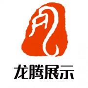 四川龙腾展示展览有限公司