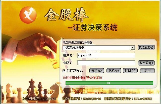 供应博弈第7代金股棒股票软件代理开发闫肃看行