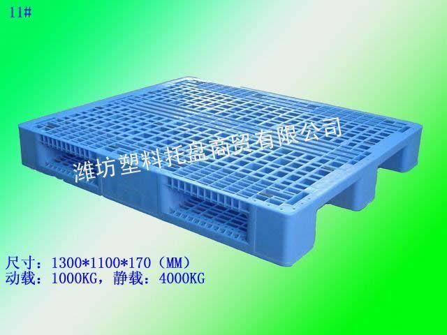 供应潍坊地区***实惠的塑料托盘