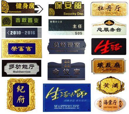 供应供应科室牌、房间牌、小区门牌