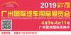 2019第十七届中国(广州)国际汽车用品展览会