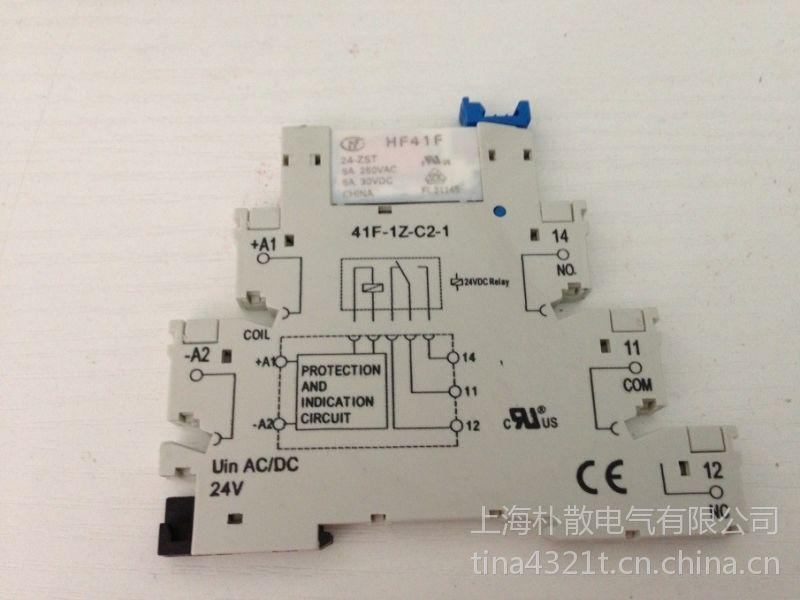 供应HF41F-024-ZST41F-1Z-C2-5(标识板)功率继电器