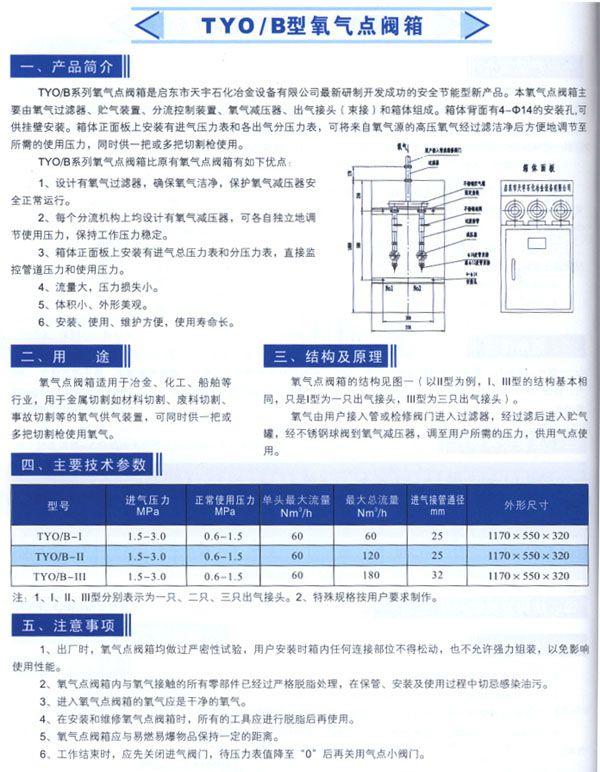 TYO/B型氧气点阀箱