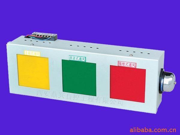 供应通风信号箱、通风显示屏、通风信号灯、通风控制箱