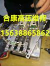 河南合康高压变频器功率单元维修