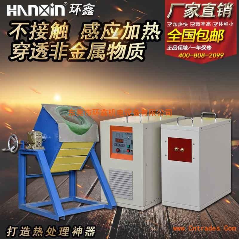 环鑫串联中频熔炼炉多少钱70KW串联中频熔炼炉价优