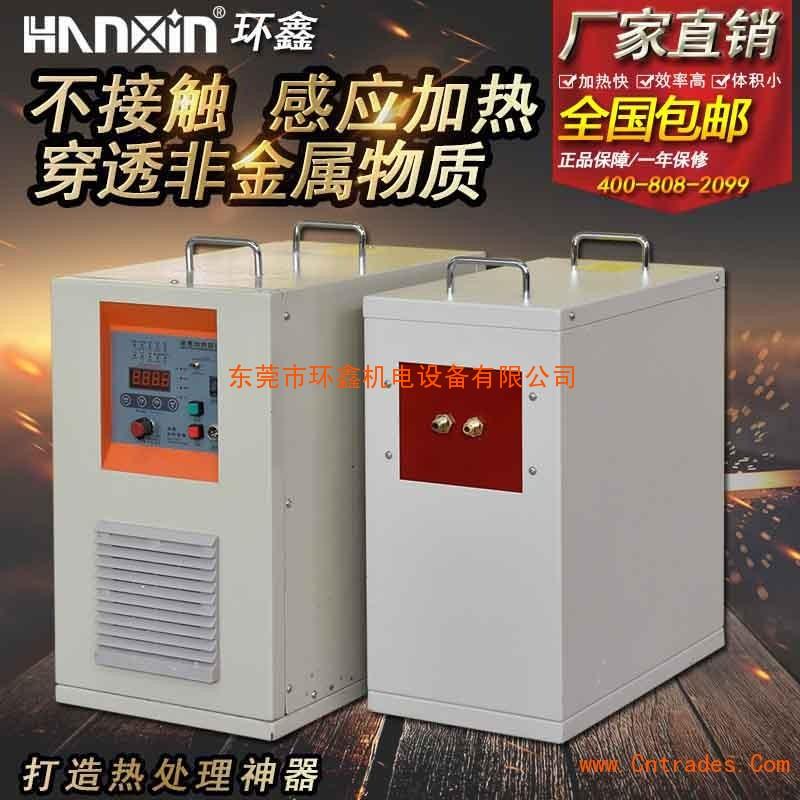 环鑫15KW中频熔炼炉订制新一代中频熔炼炉厂家直销