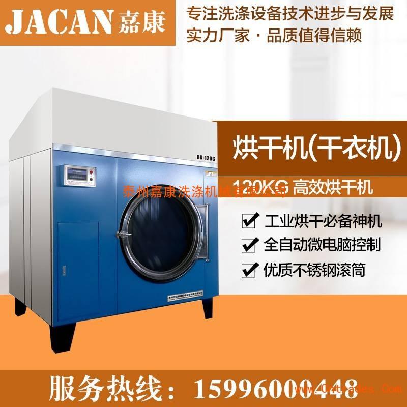 大型水洗机烘干机一体