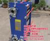 海淀區板式換熱器、南海萬通(圖)、板式換熱器選型